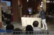 大愛新聞報導:茶還是老的有韻味