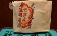 武夷岩茶分類方式
