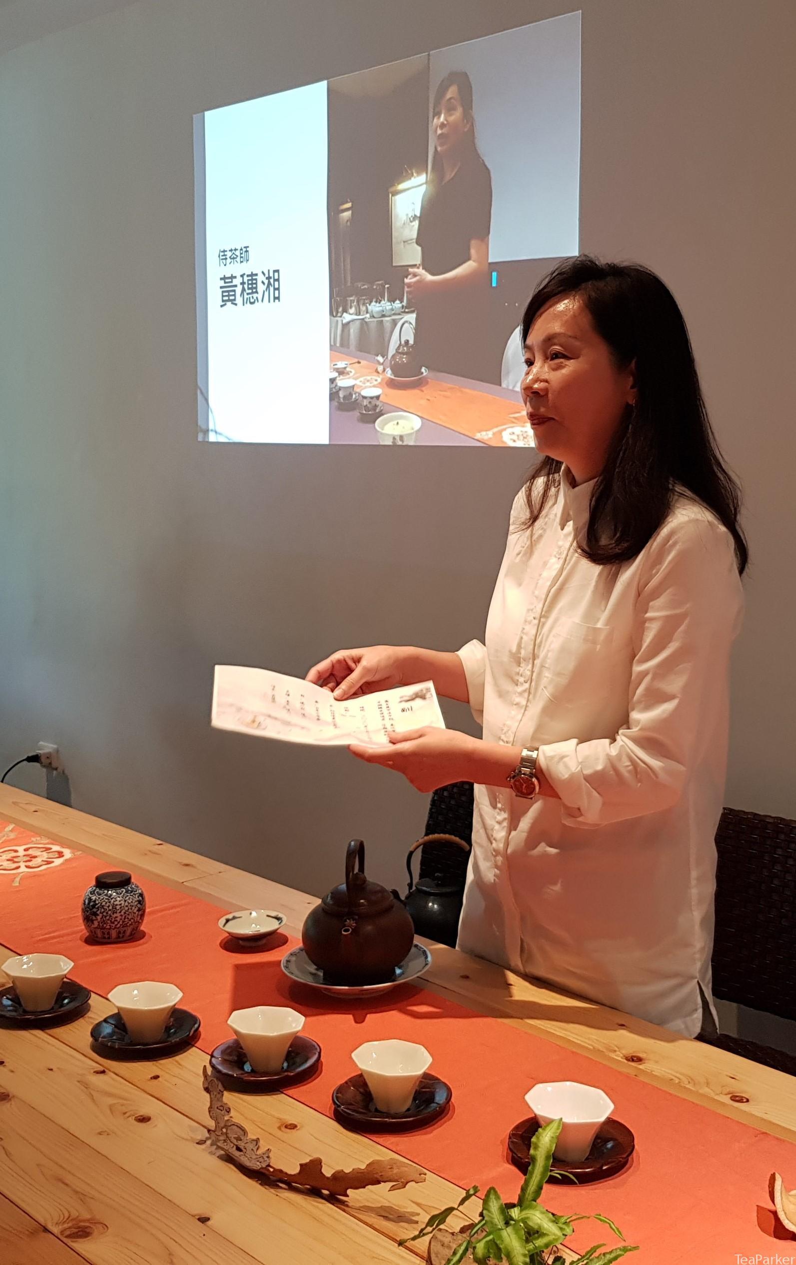 侍茶師 黃穗湘