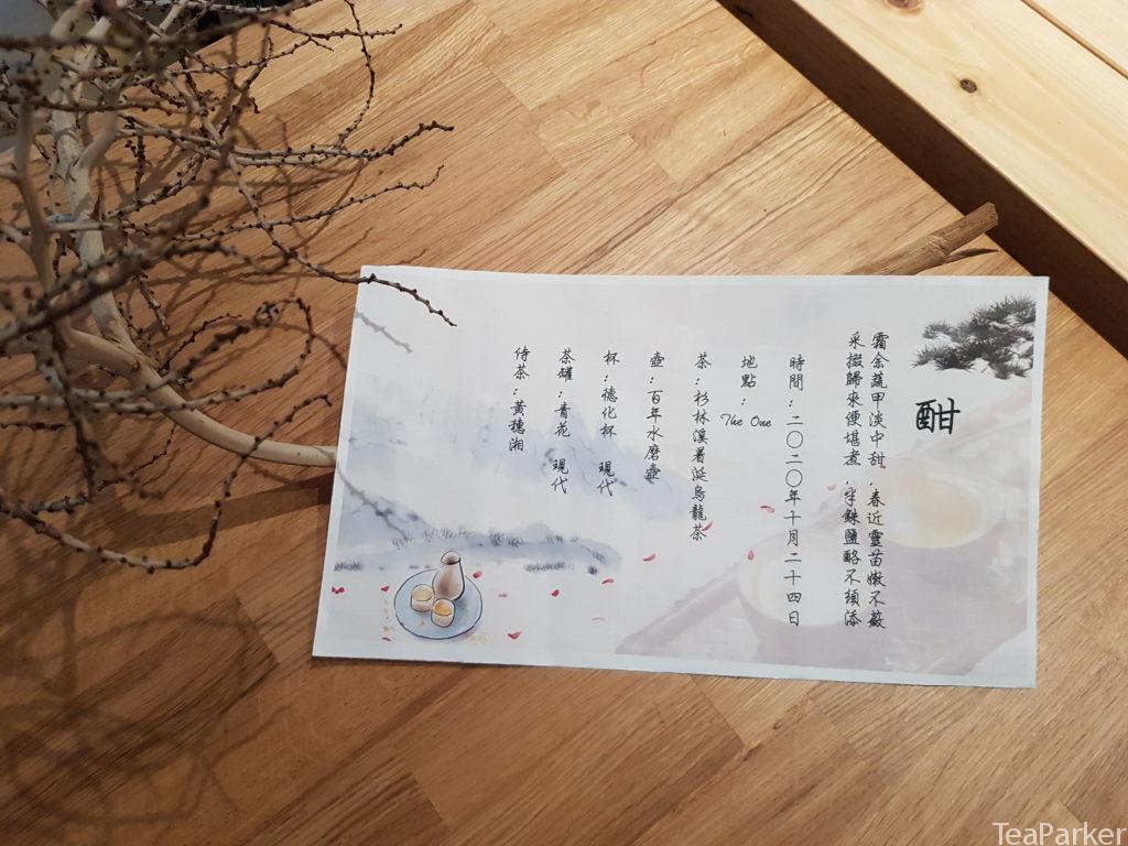 侍茶師 黃穗湘 茶席茶單《酣》